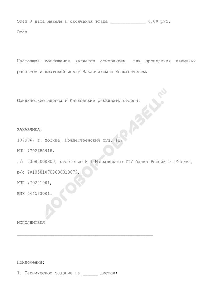 """Соглашение об изменениях к государственному контракту на выполнение в 2008 году научно-исследовательских и опытно-конструкторских работ по направлению """"Проведение исследований в области экономики и управления рыбохозяйственным комплексом"""" для нужд Госкомрыболовства России. Страница 3"""