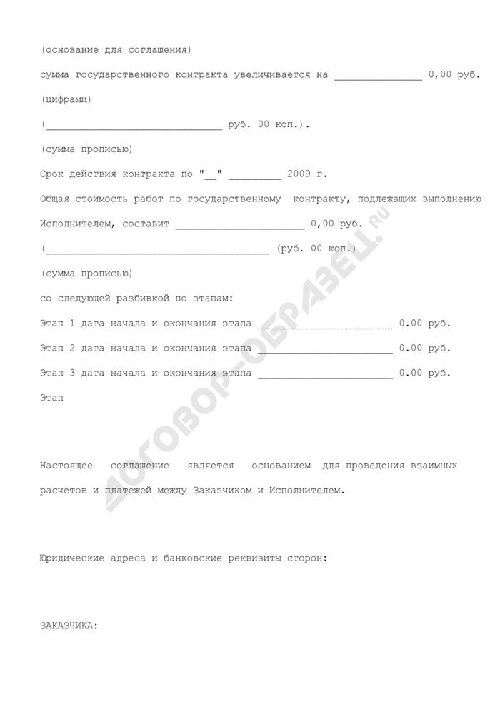 """Соглашение об изменениях к государственному контракту (приложение к протоколу согласования контрактной цены по государственному контракту на выполнение в 2009 году научно-исследовательских и опытно-конструкторских работ по направлению """"Научное обеспечение мероприятий по разработке нормативов расходов на осуществление мероприятий по охране водных биоресурсов и среды их обитания, искусственному воспроизводству водных биоресурсов, акклиматизации и рыбохозяйственной мелиорации"""" для нужд Федерального агентства по рыболовству). Страница 2"""