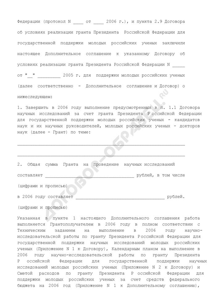 Дополнительное соглашение к договору об условиях реализации гранта Президента Российской Федерации для поддержки молодых российских ученых. Страница 2