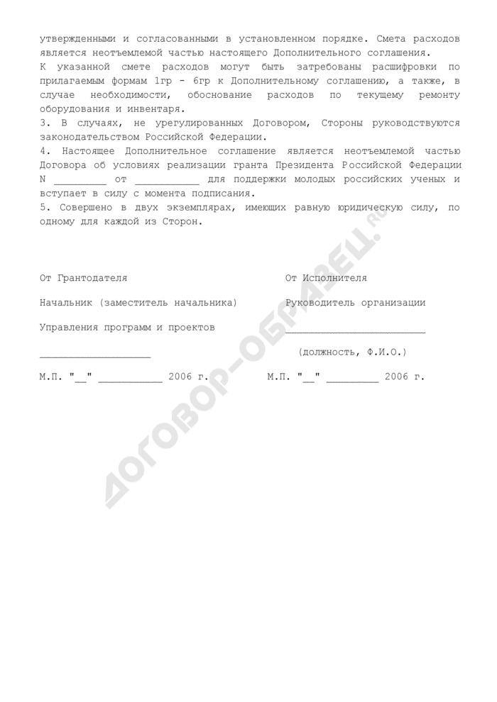 Дополнительное соглашение к договору об условиях реализации гранта Президента Российской Федерации для поддержки молодых российских ученых. Страница 3