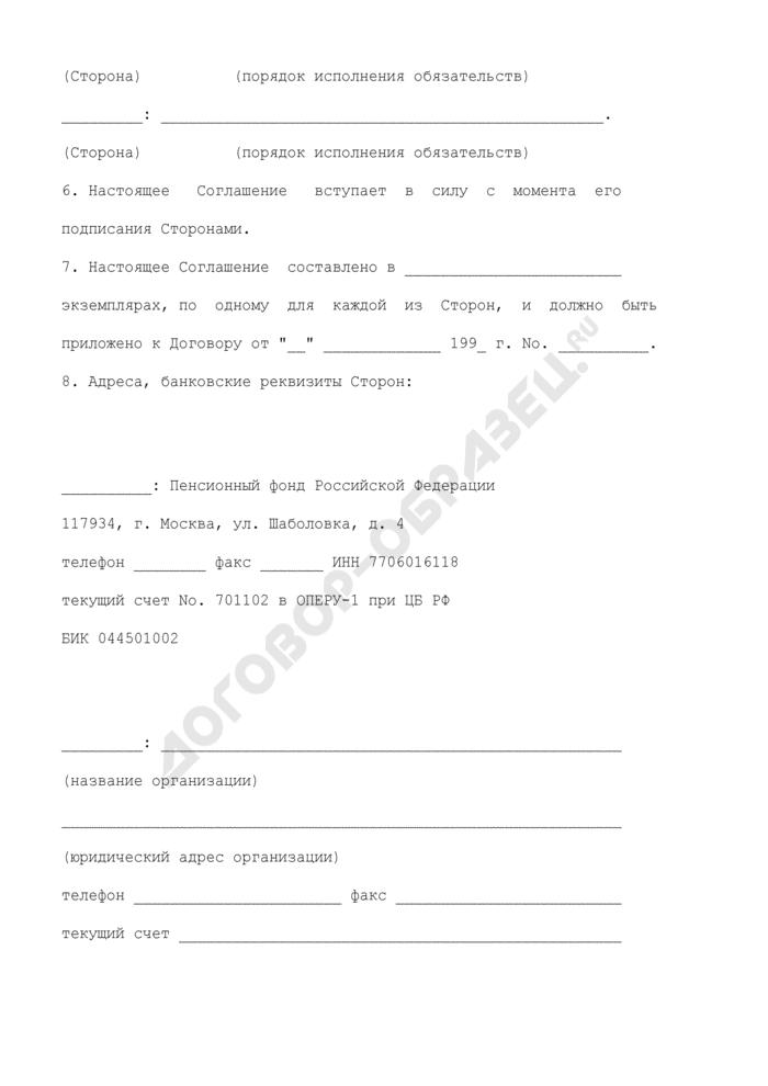 Соглашение об изменении и дополнении условий договора гражданско-правового характера в Пенсионном фонде Российской Федерации. Страница 3