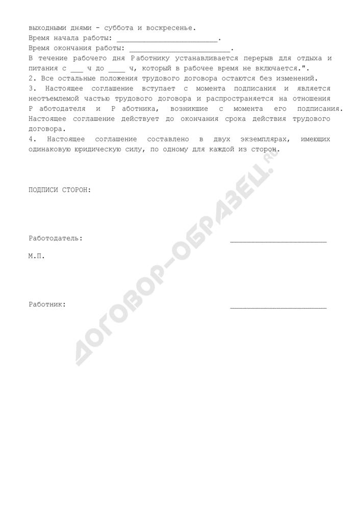 Соглашение об изменении условий трудового договора в связи с переводом работника на другую работу. Страница 2