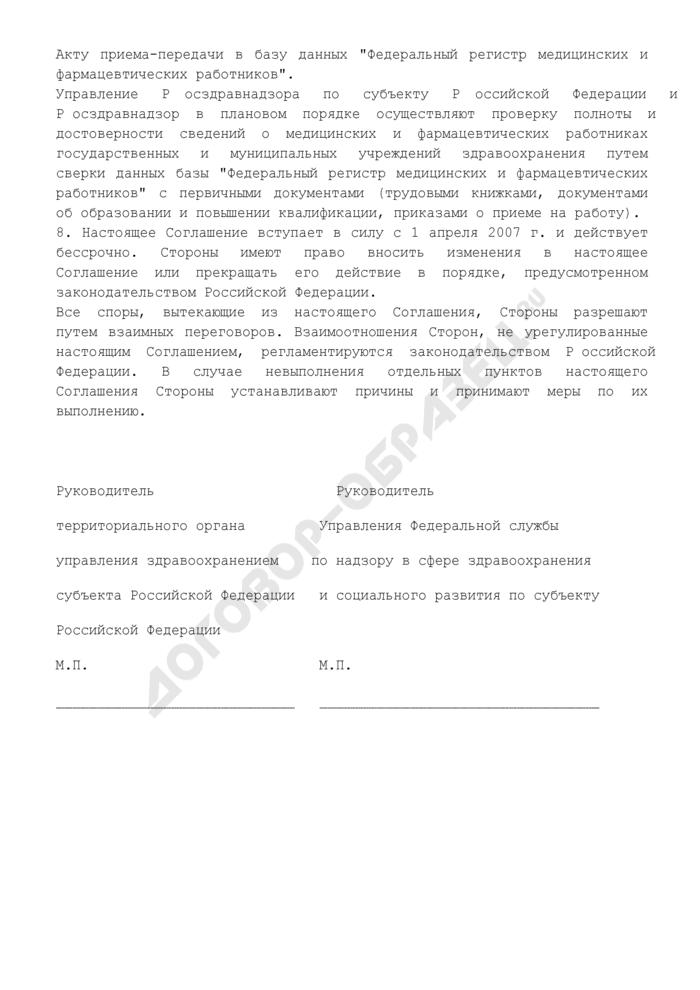 Соглашение об информационном взаимодействии управления Федеральной службы по надзору в сфере здравоохранения и социального развития и территориальным органом управления здравоохранением (типовая форма). Страница 3