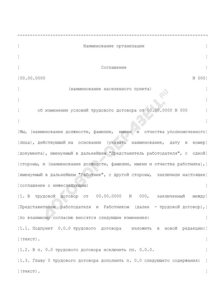 Соглашение об изменении (дополнении) условий трудового договора. Страница 1