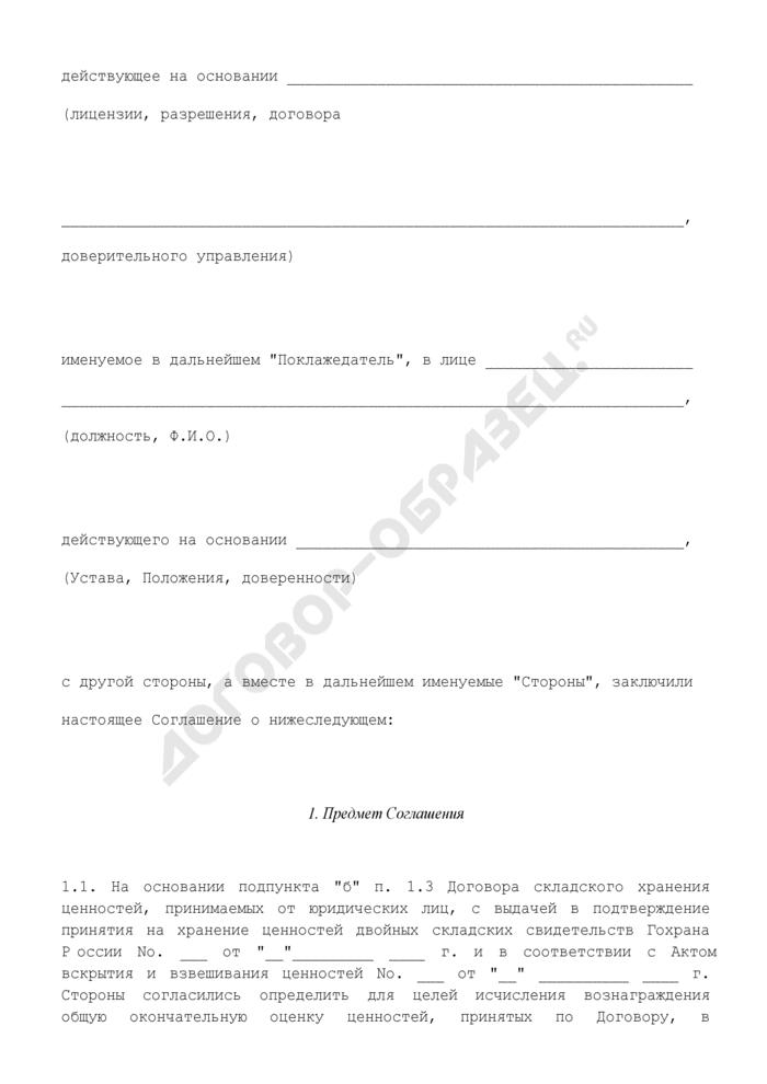 Дополнительное соглашение о цене (приложение к договору складского хранения ценностей, принимаемых от юридических лиц, с выдачей в подтверждение принятия на хранение ценностей двойных складских свидетельств Гохрана России). Страница 2