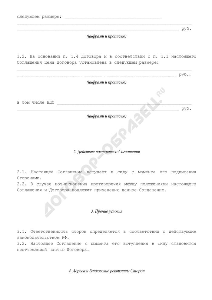Дополнительное соглашение о цене (приложение к договору складского хранения ценностей, принимаемых от юридических лиц, с выдачей в подтверждение принятия на хранение ценностей двойных складских свидетельств Гохрана России). Страница 3