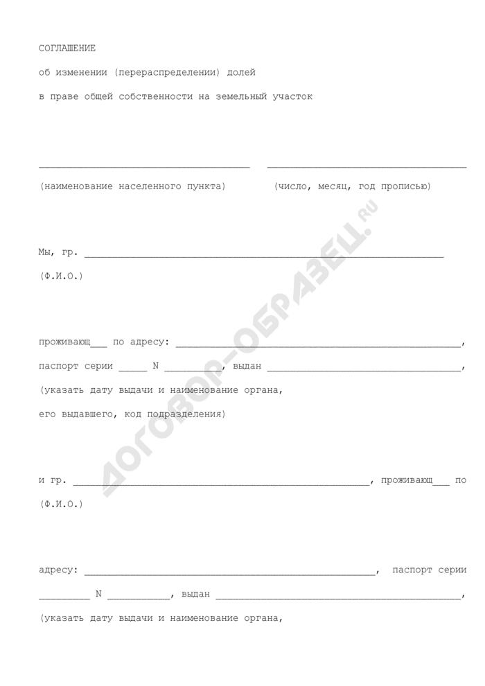 Соглашение об изменении (перераспределении) долей в праве общей собственности на земельный участок. Страница 1