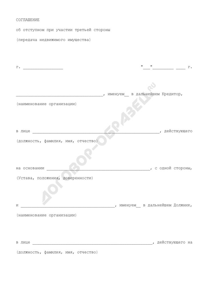 Соглашение об отступном при участии третьей стороны (передача недвижимого имущества). Страница 1