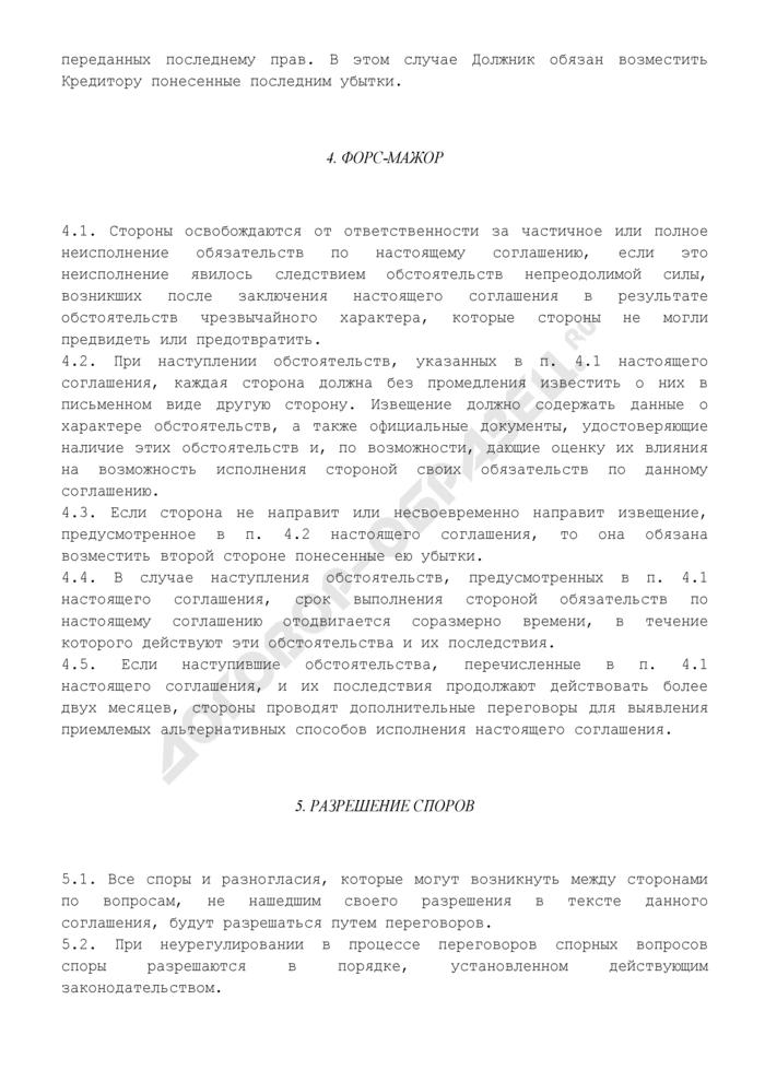 Соглашение об отступном (с условием о погашении цедируемого обязательства совпадением должника и кредитора в одном лице). Страница 3