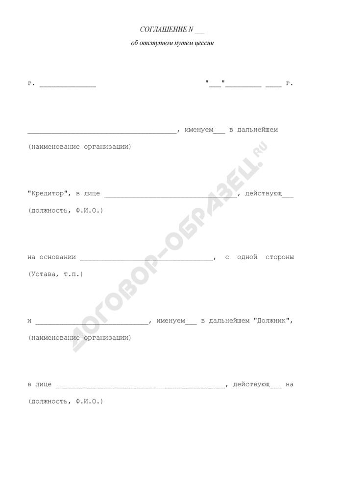 Соглашение об отступном путем цессии. Страница 1