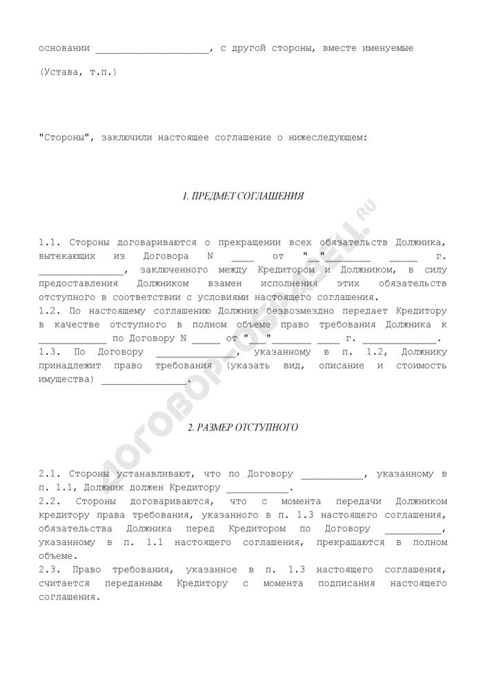Соглашение об отступном путем цессии. Страница 2