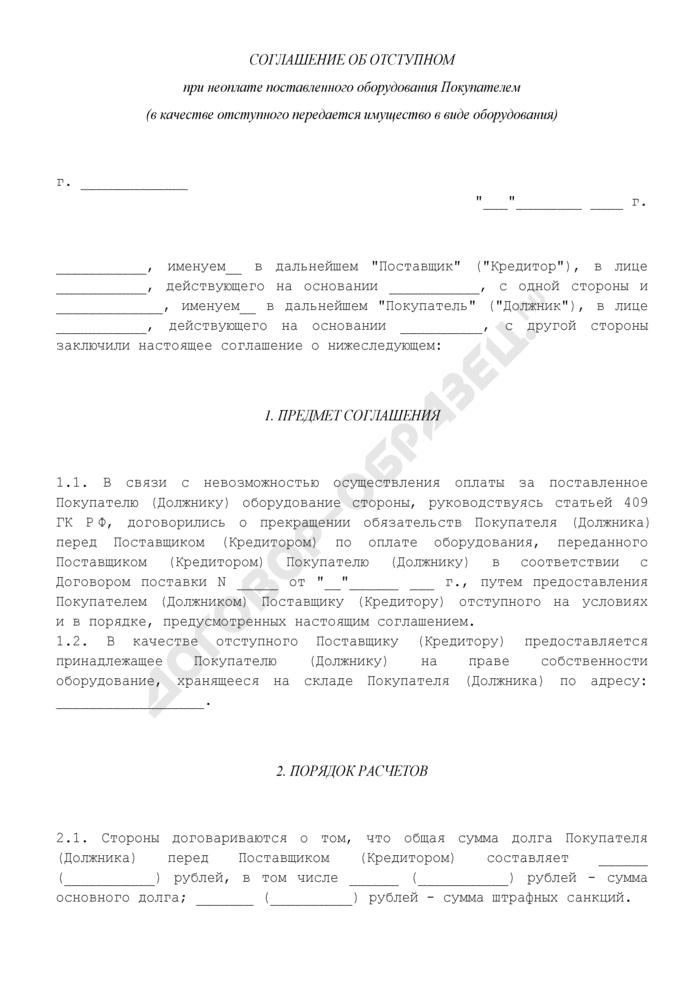 Соглашение об отступном с покупателем при неоплате поставленного оборудования (в качестве отступного передается имущество в виде оборудования). Страница 1
