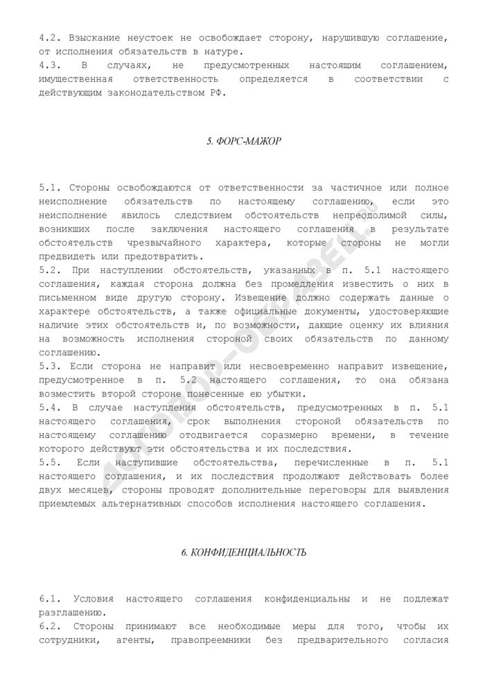 Соглашение об отступном с покупателем при неоплате поставленного оборудования (в качестве отступного передается имущество в виде оборудования). Страница 3