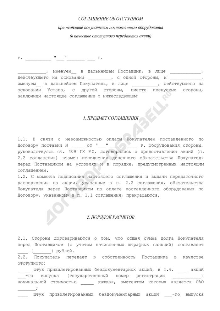 Соглашение об отступном при неоплате покупателем поставленного оборудования (в качестве отступного передаются акции). Страница 1