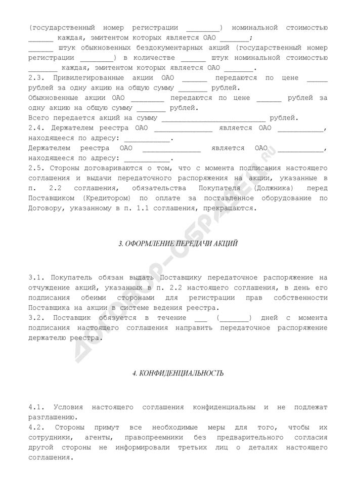 Соглашение об отступном при неоплате покупателем поставленного оборудования (в качестве отступного передаются акции). Страница 2