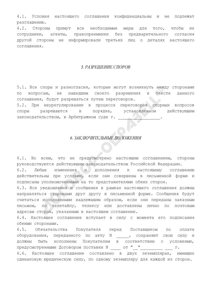 Соглашение об отступном при неоплате покупателем поставленного оборудования (в качестве отступного передаются акции; долг погашается частично). Страница 3