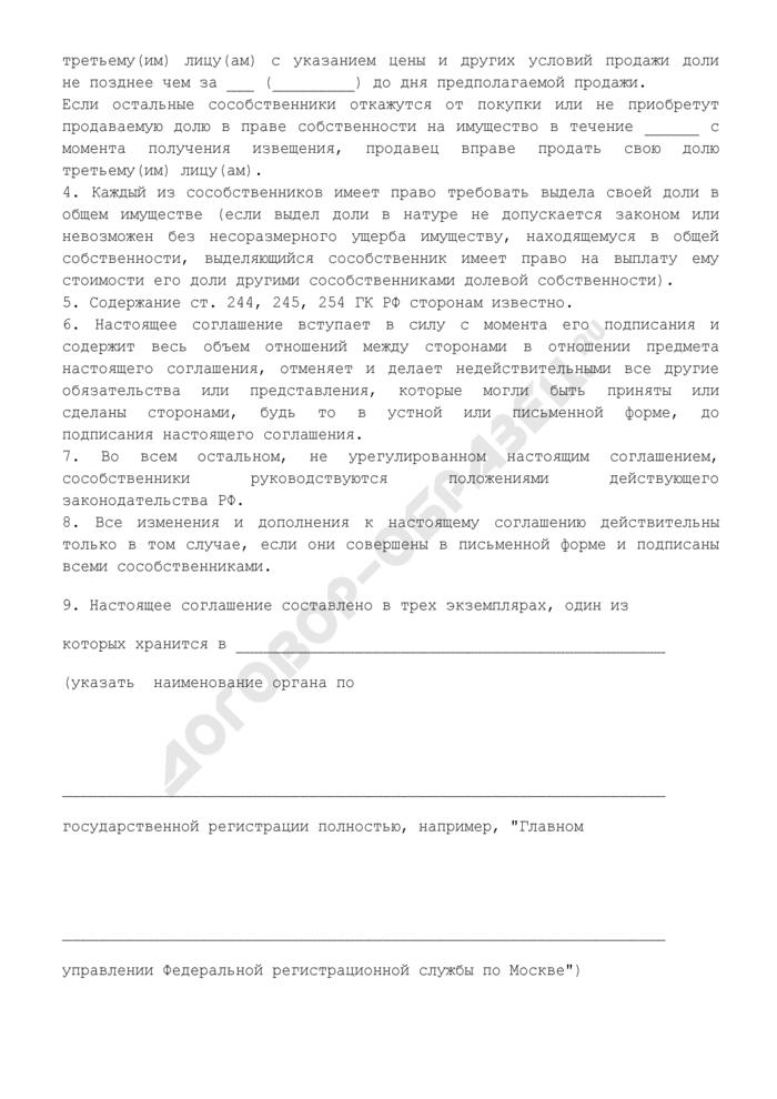 Соглашение об определении долей в имуществе, находящемся в общей собственности. Страница 2