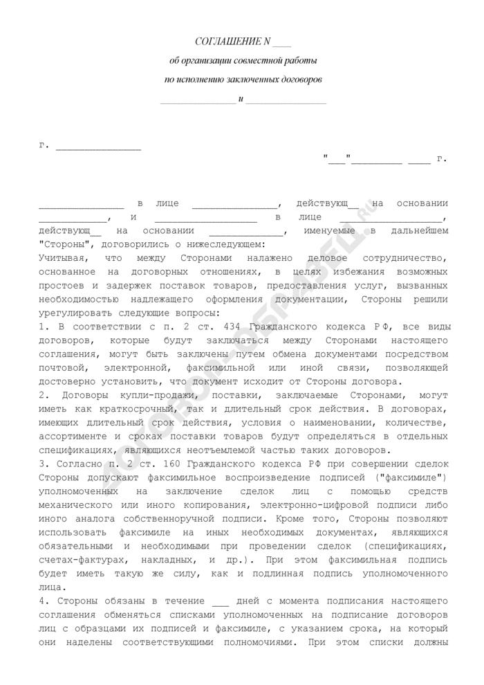 Соглашение об организации совместной работы по исполнению заключенных договоров. Страница 1