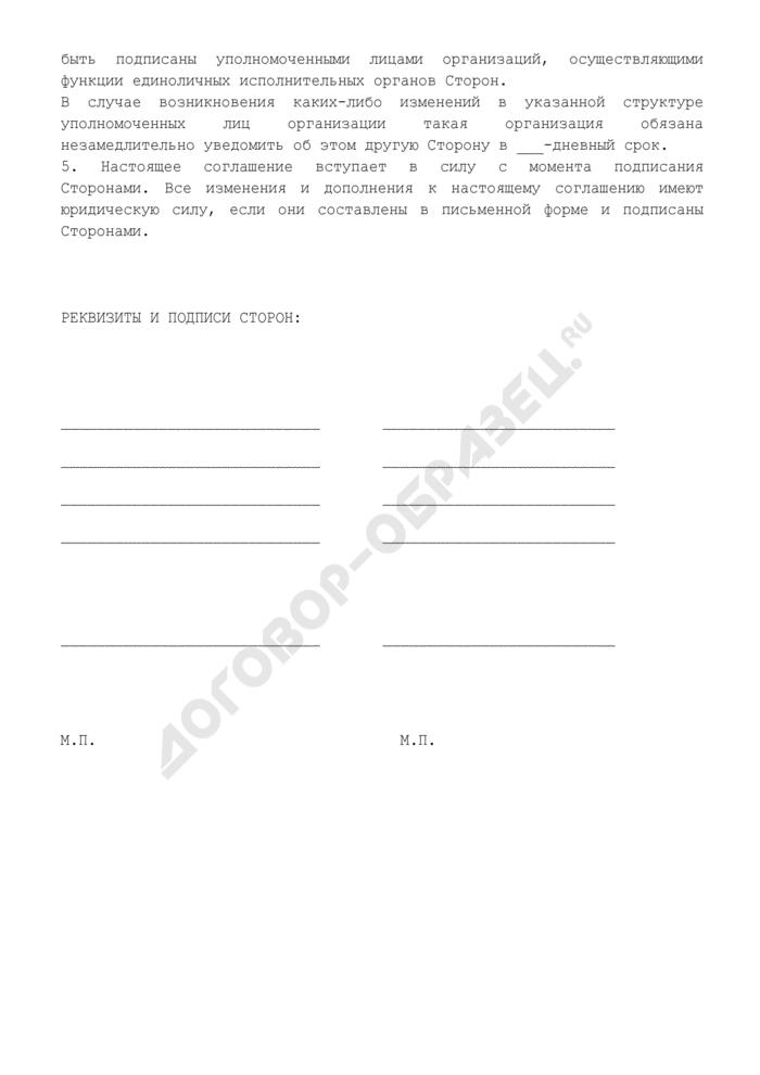Соглашение об организации совместной работы по исполнению заключенных договоров. Страница 2