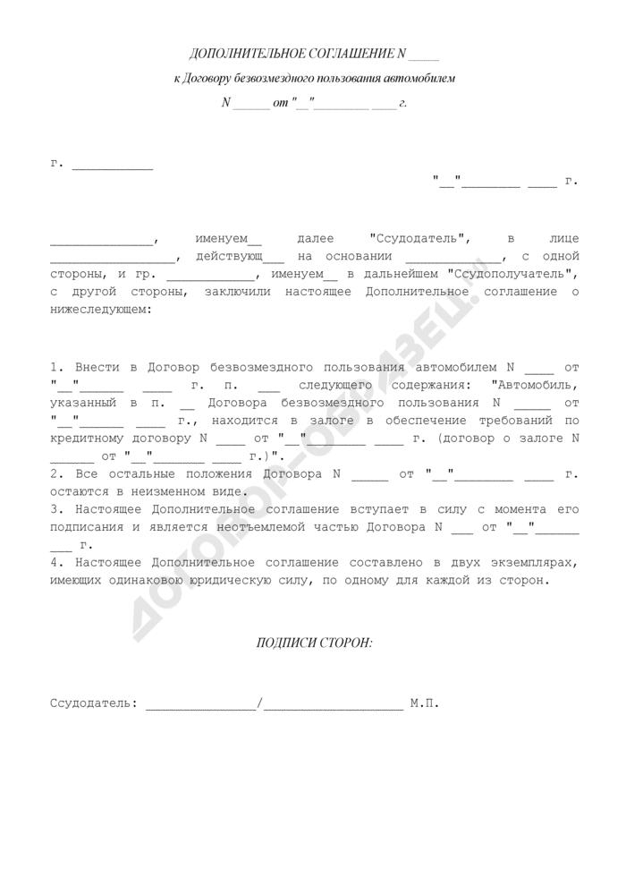 Дополнительное соглашение к договору безвозмездного пользования автомобилем, находящимся в залоге. Страница 1