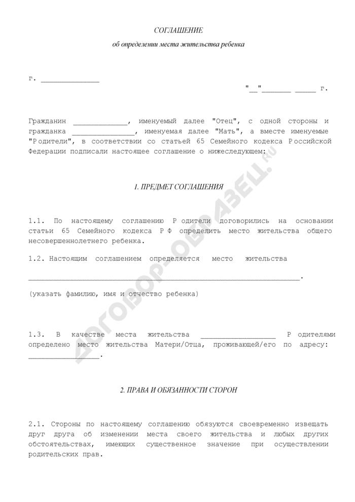 Соглашение об определении места жительства ребенка. Страница 1