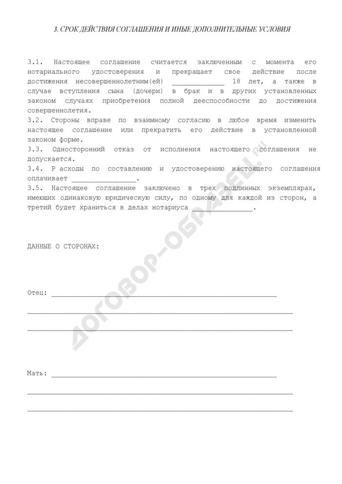 Соглашение об определении места жительства ребенка. Страница 2