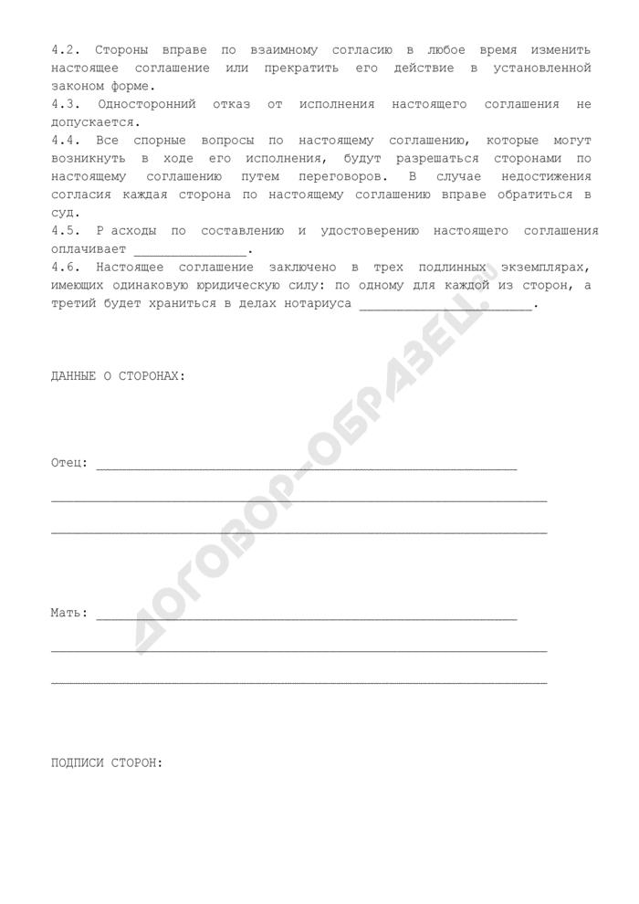 Соглашение об определении места жительства ребенка и порядке осуществления родительских прав родителем, проживающим отдельно от ребенка (родители проживают в одном городе). Страница 3