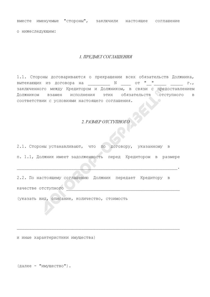 Соглашение об отступном общего типа (с условием о прекращении обязательств должника с момента передачи имущества). Страница 2