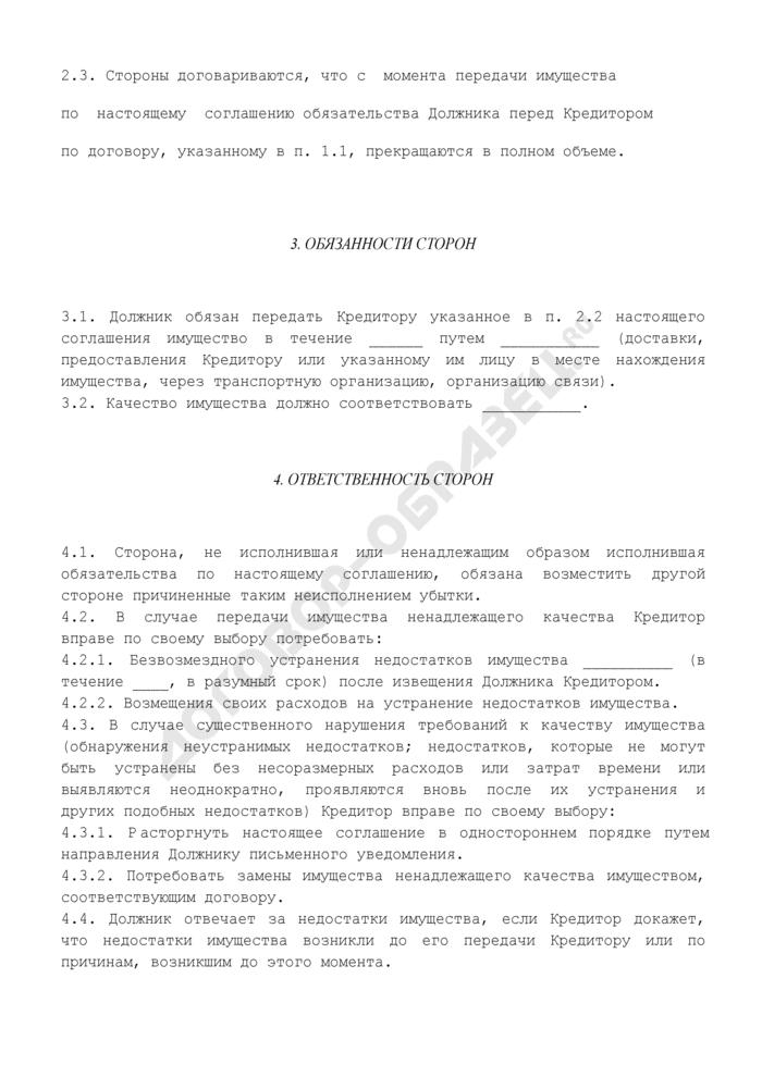Соглашение об отступном общего типа (с условием о прекращении обязательств должника с момента передачи имущества). Страница 3