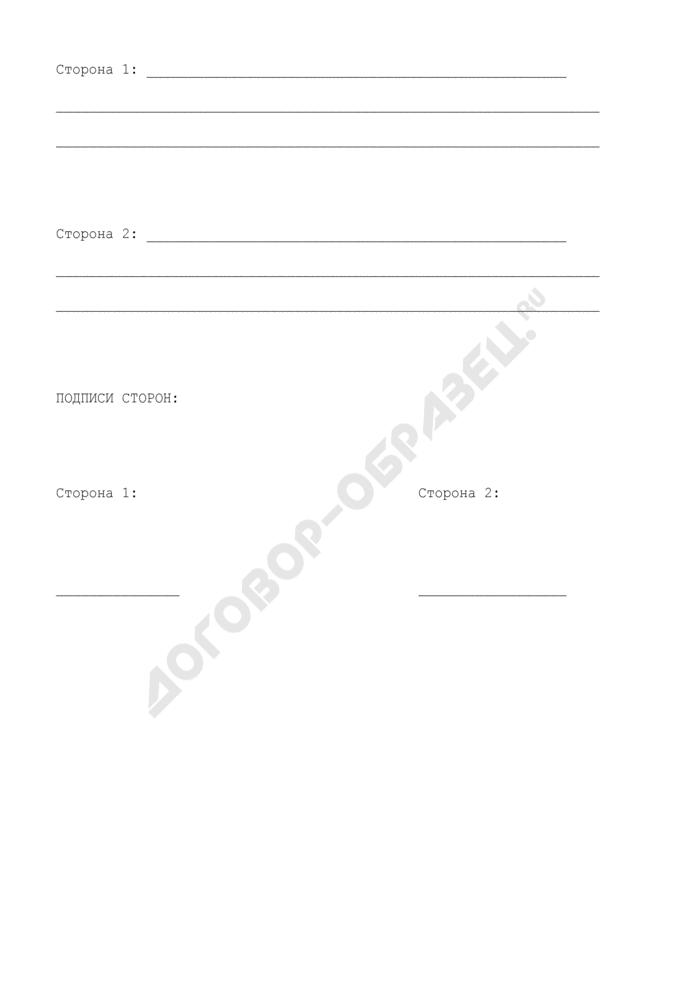 Соглашение об определении долей в праве долевой собственности. Страница 3