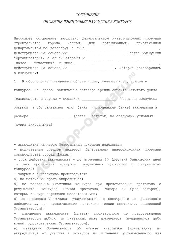 Соглашение об обеспечении заявки на участие в конкурсе на право заключения договора аренды объекта нежилого фонда (машиноместа в гараже-стоянке). Страница 1