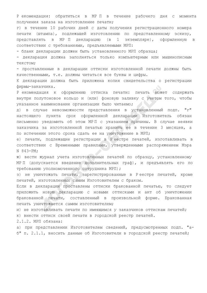 Соглашение об организации работы по изготовлению печатей и штампов на территории г. Москвы (с юридическим лицом). Страница 3