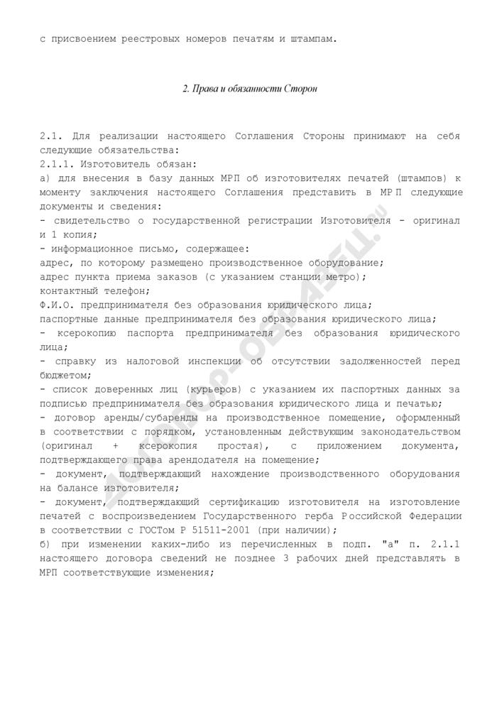 Соглашение об организации работы по изготовлению печатей и штампов на территории г. Москвы (с предпринимателем без образования юридического лица). Страница 2