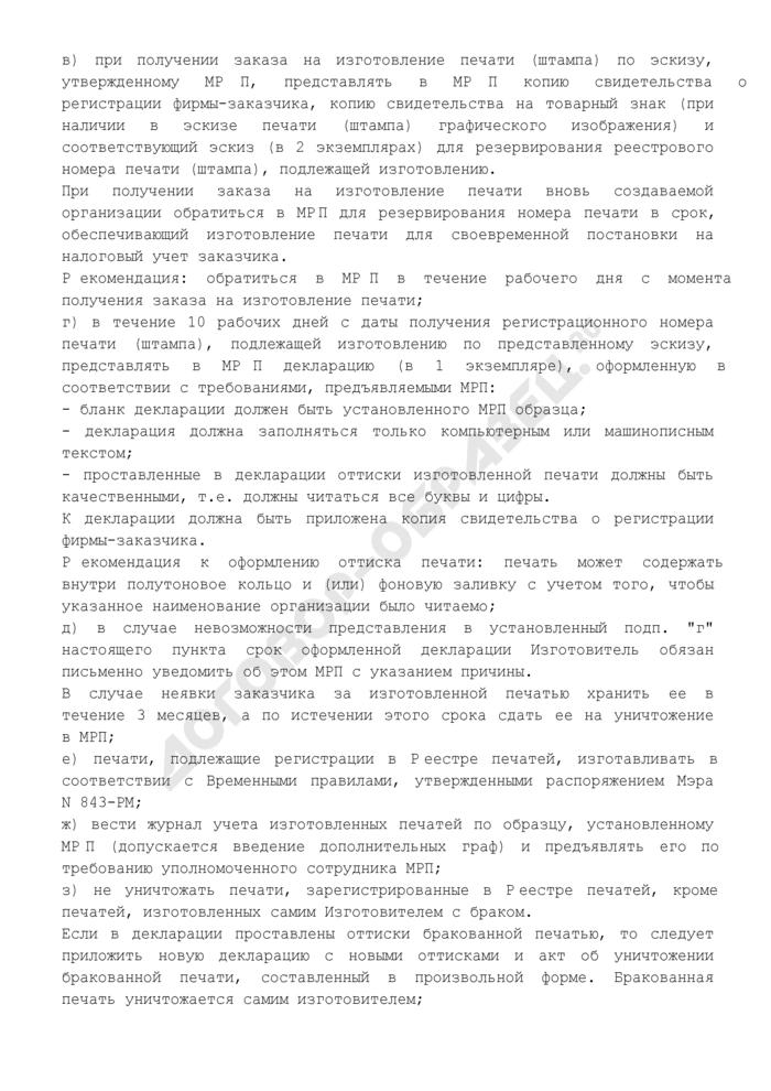 Соглашение об организации работы по изготовлению печатей и штампов на территории г. Москвы (с предпринимателем без образования юридического лица). Страница 3