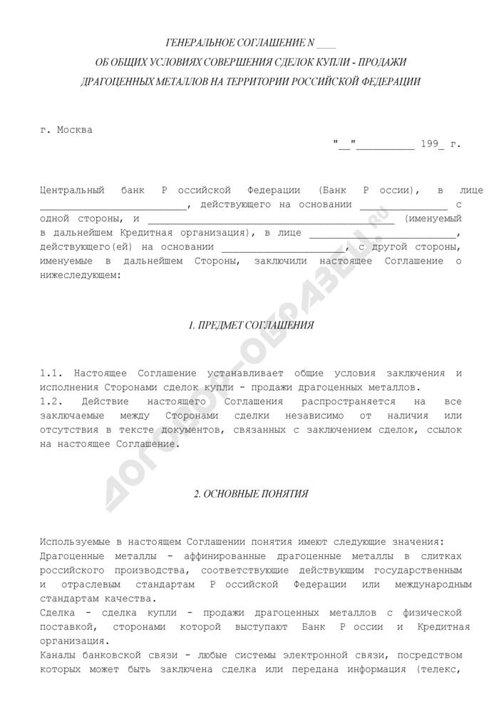 Генеральное соглашение об общих условиях совершения сделок купли-продажи драгоценных металлов на территории РФ. Страница 1