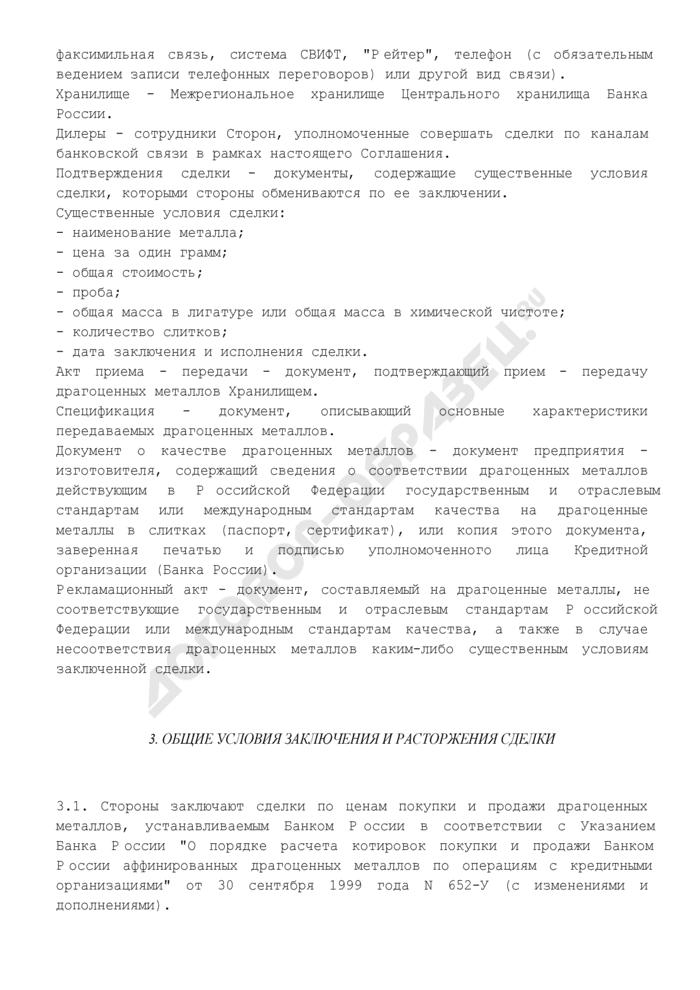 Генеральное соглашение об общих условиях совершения сделок купли-продажи драгоценных металлов на территории РФ. Страница 2