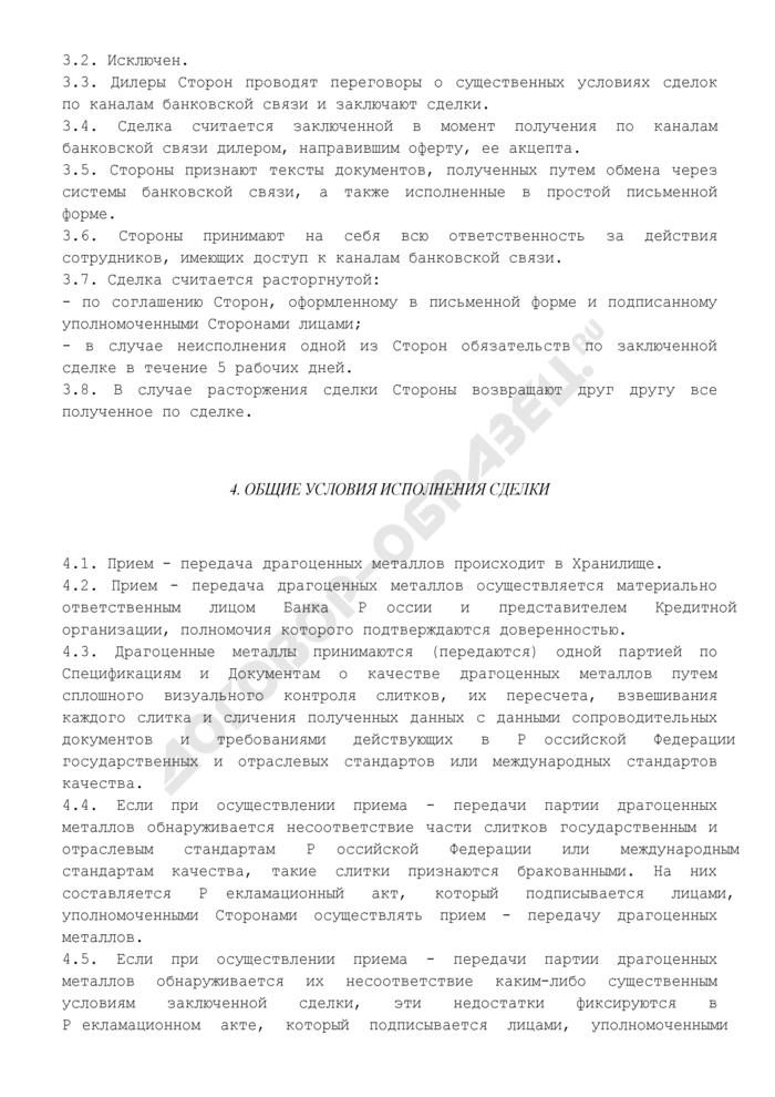 Генеральное соглашение об общих условиях совершения сделок купли-продажи драгоценных металлов на территории РФ. Страница 3