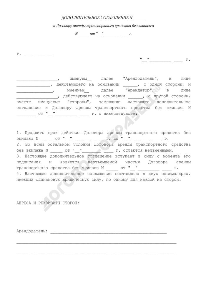 Доп соглашение о продлении договора займа