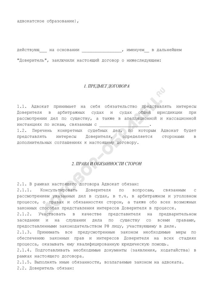 Соглашение об оказании юридической помощи. Страница 2