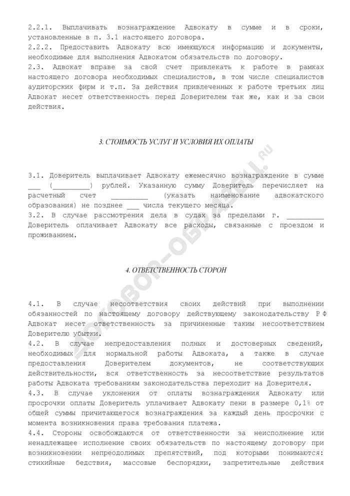 Соглашение об оказании юридической помощи. Страница 3