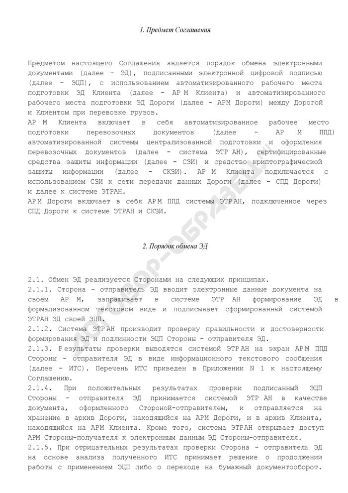 """Соглашение об обмене электронными документами, подписанными электронной цифровой подписью, при перевозке грузов ОАО """"РЖД"""" (типовая форма). Страница 2"""