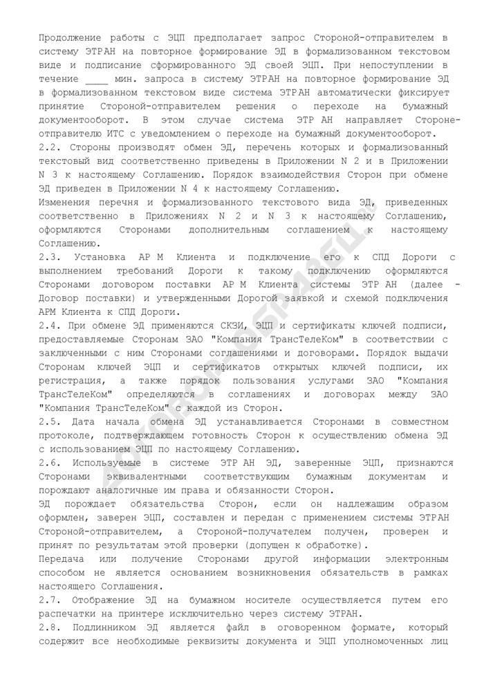 """Соглашение об обмене электронными документами, подписанными электронной цифровой подписью, при перевозке грузов ОАО """"РЖД"""" (типовая форма). Страница 3"""