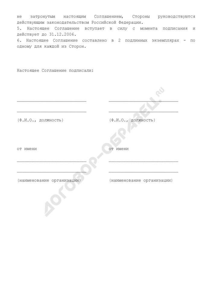 Соглашение об обмене информацией между субъектом оптового продовольственного комплекса города Москвы и Департаментом продовольственных ресурсов города Москвы. Страница 2