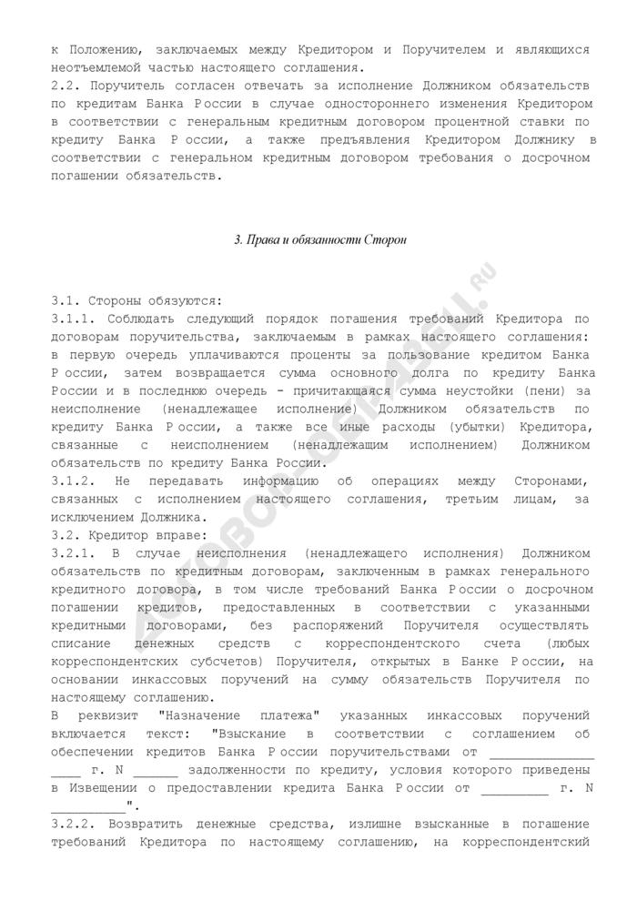 Соглашение об обеспечении кредитов Банка России поручительствами. Страница 3