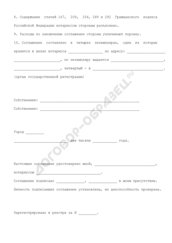 Соглашение об определении долей и разделе жилого дома, находящегося в совместной собственности. Страница 3