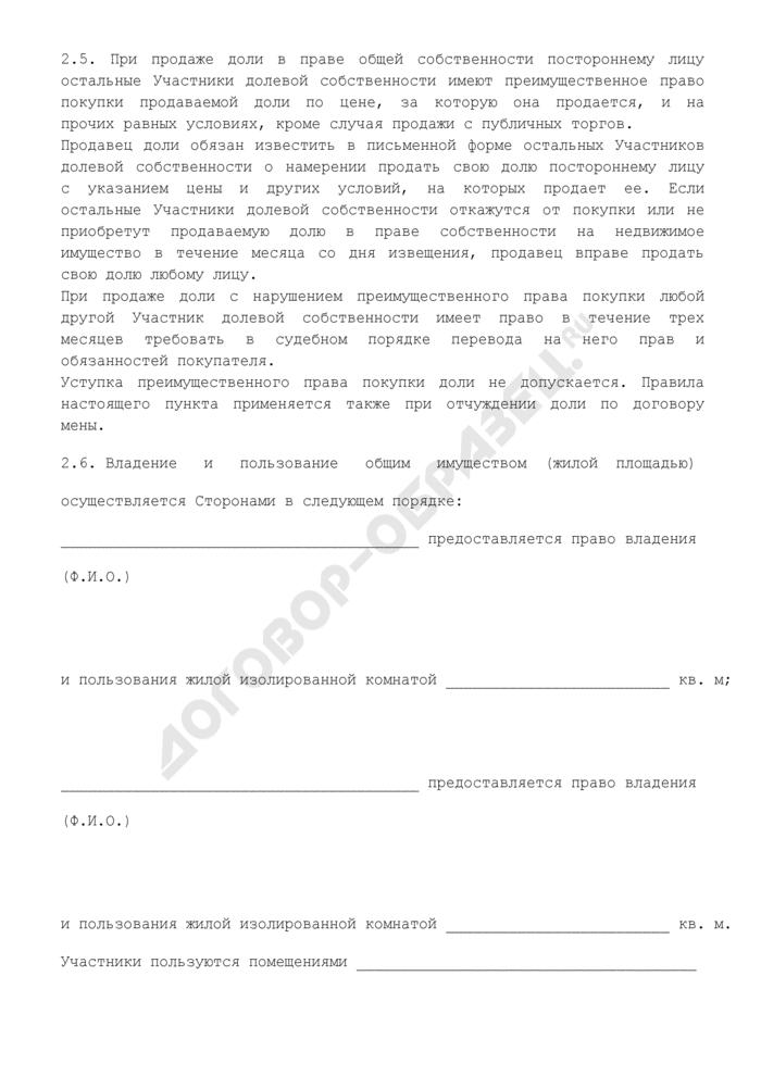 Соглашение об определении долей в праве долевой собственности на квартиру. Страница 3