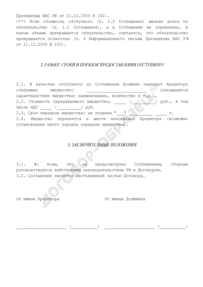 Соглашение об отступном. Страница 2