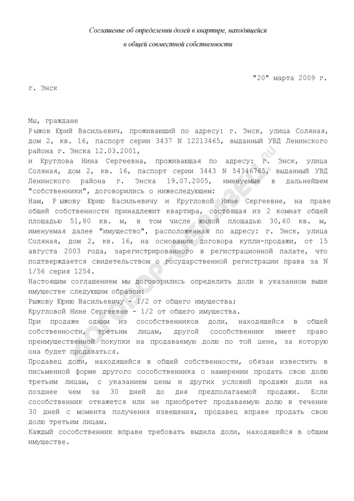Соглашение об определении долей в квартире, находящейся в общей совместной собственности (пример). Страница 1