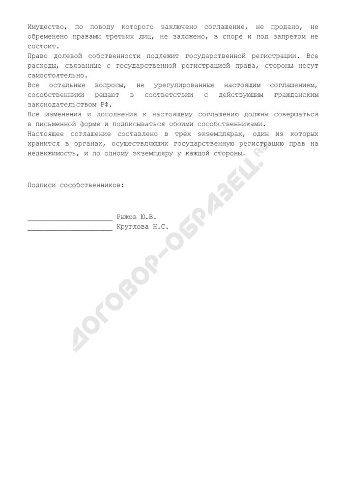 Соглашение об определении долей в квартире, находящейся в общей совместной собственности (пример). Страница 2