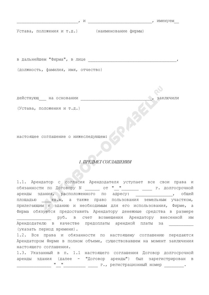 Соглашение об уступке прав и переводе долга по договору долгосрочной аренды здания. Страница 2